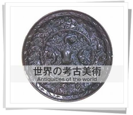 世界の考古美術