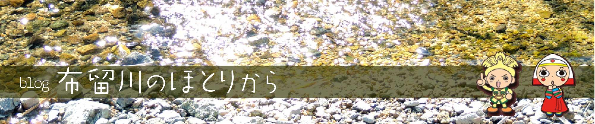 ブログ布留川のほとりから