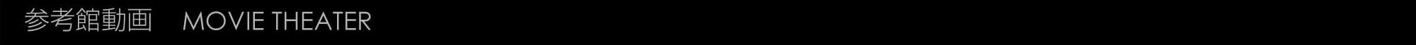 参考館動画