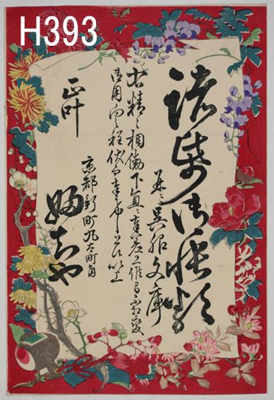 諸紙 御帳類 呉服文庫/婦ちや引札 明治時代 縦37.7cm