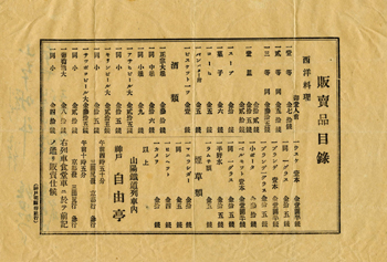 日本で初めて食堂車営業が開始された際のメニュー