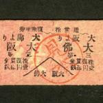 大阪大佛間 三等往復乗車券 見本(関西鉄道、明治35年)