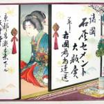 石灰セメント販売店引札 京都 川崎巨泉画 明治中期頃 縦25.9cm