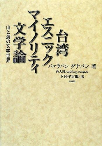 下村教授が翻訳した『台湾エスニックマイノリティ文学論』 発行:草風館、2013年