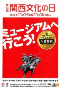 関西文化の日2015