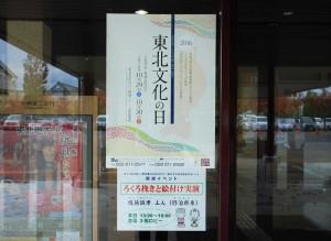 「東北文化の日」ポスター