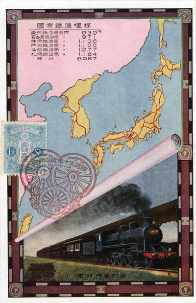 鉄道五十年祝典記念絵葉書(大正10年)