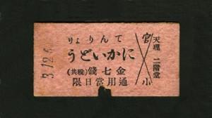 片道乗車券 天理軽便鉄道、1916(大正5)年