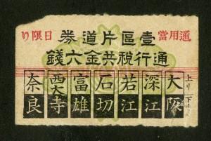 開業当初の片道乗車券(大正3年 大阪電気軌道)