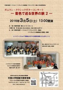gamelan_guitar_concert2015