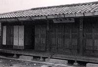 朝鮮(資料参考)館