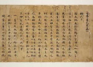 国宝 日本書紀 乾元本 乾元二年写