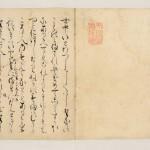 源氏物語 池田本「須磨」(巻頭) 鎌倉末期写