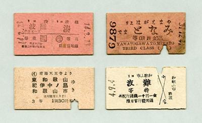 明治から戦中期に発行された乗車券(1908~43年、高さ3.0cm)