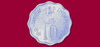 10パイサ硬貨